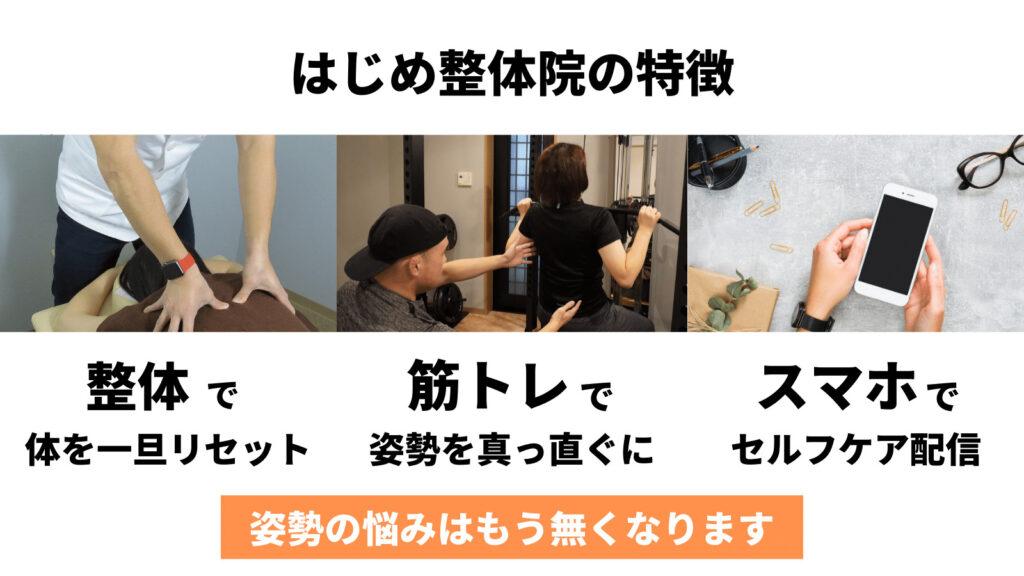 安芸海田はじめ整体院の特徴画像